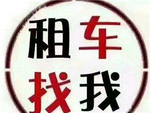广饶汽车租赁公司