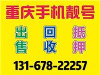 13983278888 13983328888 移動139最便宜的8888  機會有限 錯過不...