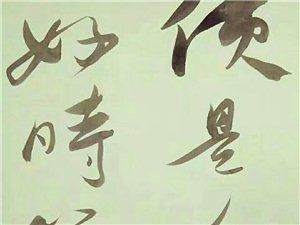 """白晓艳悟字""""悲""""非心空心即吾心,不生不灭不蒙尘。一念般若波罗密,修得舍利列禅林。""""哀"""