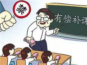 在职教师有偿补课将无处遁形