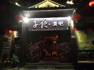 梦游酉州古城