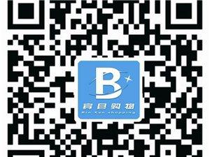 手机平台县内购物