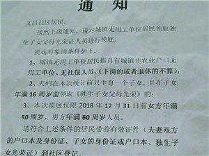 美高梅注册县文昌社区居委会通知