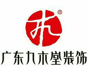低调做人,高调做事!这就是广东九木堂装饰公司!!!