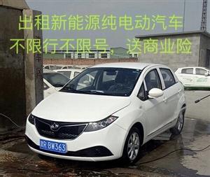 出租新能源纯电动汽车,不限行不限号送商业险