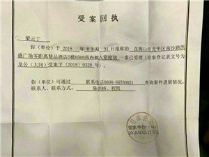 海口凯盛广场零距离精品酒店被抢劫