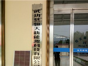武功�h恒天新能源科技有限公司