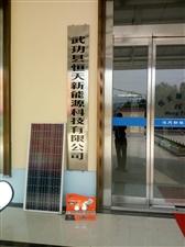 武功县恒天新能源科技有限公司
