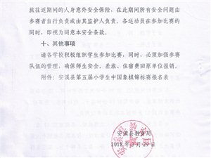 2018年安溪县第五届小学生中国象棋锦标赛,于5月27日在四小举行。喜欢下棋的小朋友尽早向学校报名,