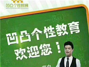 北京凹凸个性教育孝义校区招聘啦!