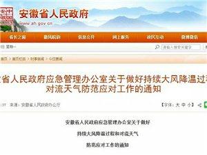 安徽省政府发布紧急通知,迅速扩散!断崖式降温又来了!