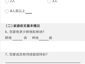 正规博彩官方网址县扶贫问卷