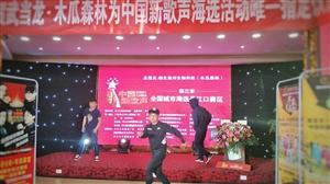 中国好歌声丹江海选