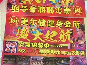 美尔健健身会所强势入驻丹江口市�迎迎迎�。由天赐-富汇国际开发商全面投资自营的一家全面高端绿色生态的健