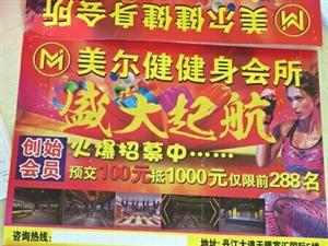 美尔健健身会所强势入驻丹江口市�迎迎迎�。由天赐-富汇国际开发商全面投资自营的一家全面高端