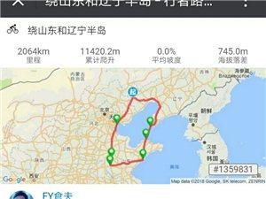 【直播】辽宁凌源喜德盛85岁骑友吴天大爷六人山东行
