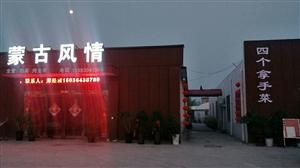 蒙古风情四个拿手菜农家饭庄