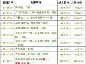 宝坻在线旅行社出游计划出游日期4月14/15日报名咨询电话:18920966055(同微信)