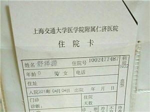 胆道闭锁胆汁淤积性肝硬化