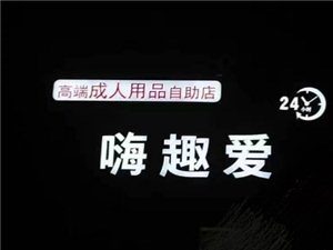 24H无人售货店全国连锁