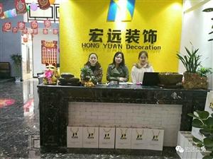 德江宏远装饰工程有限公司