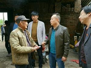 大营村新一届党委成员走访老干部,老党员和困难群众