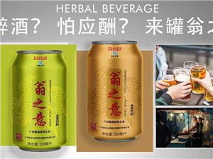 广药集团解酒饮料凯里市级代理权转让