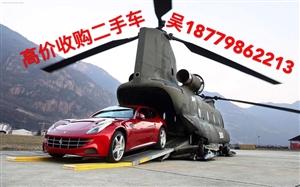 免费评估二手车 高价收购二手车