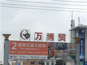 买建材,来吴川市万博贸家居建材商业中心