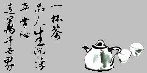 一杯茶,品人生沉浮;平常心,造万千世界!
