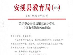 安溪县教育局举办的2018年安溪县第五届小学生中国象棋锦标赛,将于5月27日在四小开赛。要参加比赛的