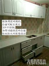 全瓷整体厨房