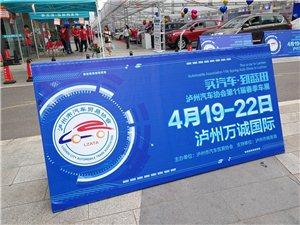 泸州万城国际四月19至22日汽车展!