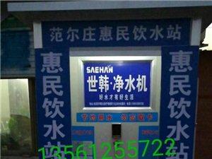 惠民饮水站一村一水站  一年赚几万