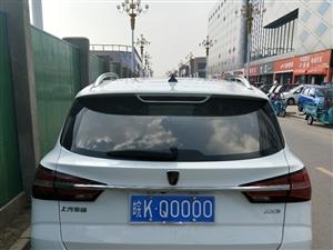 阜阳临泉发现五连号车牌