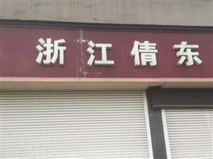 长江,里何330国道边倩东电线厂,4.5万元