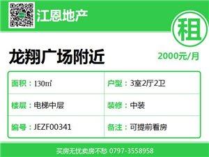 【龙翔广场】精装3室2000元/月