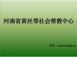 河南省黄丝带社会帮教中心诚邀合作、资源共享