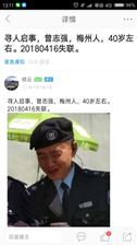 寻人启事。曾志强。梅州兴宁人,40岁左右,于20180416下午在龙岩市失联。下落不明联系不上人。有