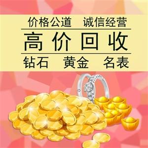 全广州上门回收黄金k金铂金钻石名表名包,电话微信18102794128