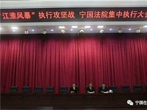 宁国法院拘留震老赖群众领款齐点赞!