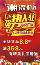 美高梅注册潮流前线中央广场店将于4月27日正式营业!