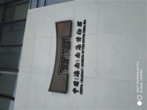 南海博物馆