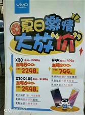 """五一前""""特惠""""vivoY55——799元??????vivoY66——1098元viv"""