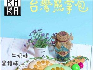 鹤山首家熊掌包(KAKA私厨店)