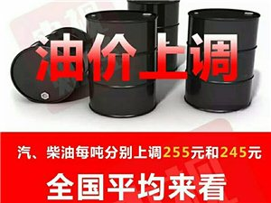 今日起,国内油价迎来年内第五次上调,汽、柴油每吨分别上调255元、245元。