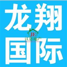 【一线江景!】龙翔国际4室89.8万元