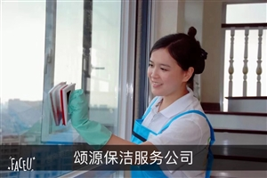 高阳县颂源家政保洁服务有限公司