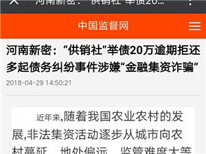 龙8国际供销社欠债不还多家媒体发稿