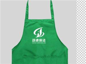 高阳县颂源保洁服务公司